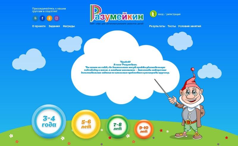 детский игровой сайт играют